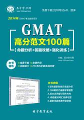 圣才学习网·2014年GMAT高分范文100篇【命题分析+答题攻略+强化训练】(仅适用PC阅读)
