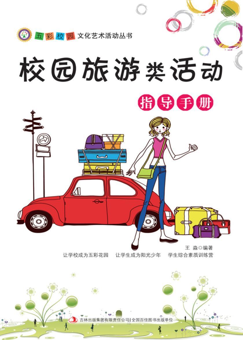 校园旅游类活动指导手册
