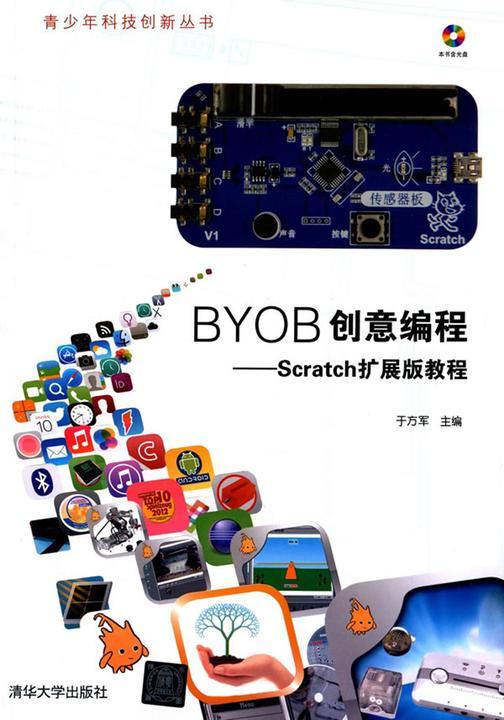 BYOB创意编程——Scratch扩展版教程(光盘内容另行下载,地址见书封底)