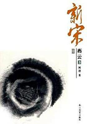 新宋Ⅲ·燕云3