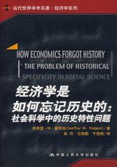 经济学是如何忘记历史的:社会科学的历史特性问题(试读本)