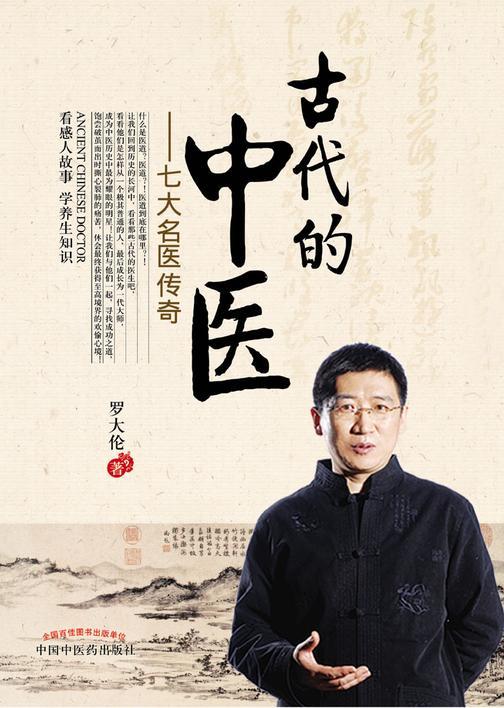 古代的中医——七大名医传奇