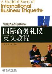 国际商务礼仪英文教程(21世纪商务英语系列教材)