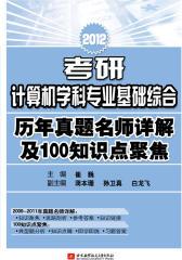 2012考研计算机学科专业基础综合历年真题名师详解及100知识点聚焦(崔巍)