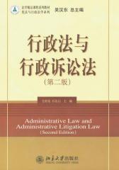 行政法与行政诉讼法(第2版)(法学精品课程系列教材·宪法与行政法学系列)