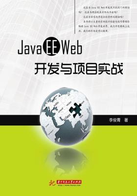 Java EE Web开发与项目实战(仅适用PC阅读)