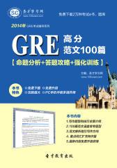 圣才学习网·2014年GRE高分范文100篇【命题分析+答题攻略+强化训练】(仅适用PC阅读)