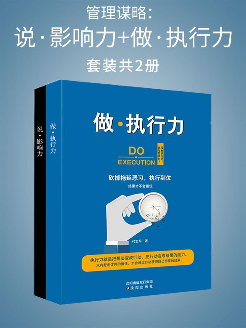 管理谋略:说·影响力+做·执行力(套装2册)