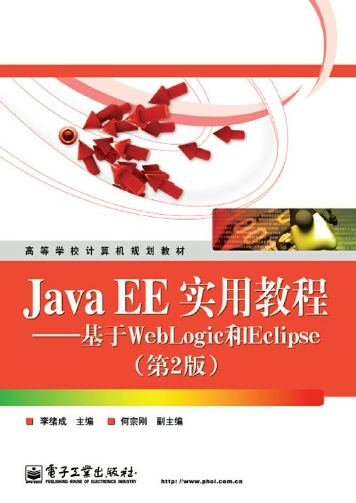 Java EE实用教程——基于WebLogic和Eclipse(第2版)
