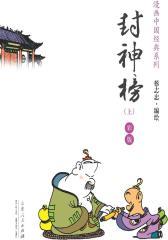 封神榜(上)(蔡志忠漫画中国经典)