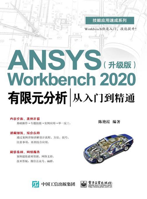 ANSYS Workbench 2020有限元分析从入门到精通(升级版)