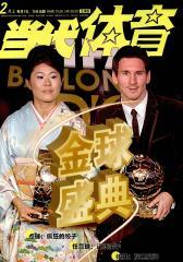 当代体育·足球 半月刊 2012年03期(电子杂志)(仅适用PC阅读)