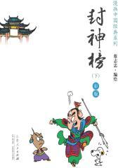 封神榜(下)(蔡志忠漫画中国经典)
