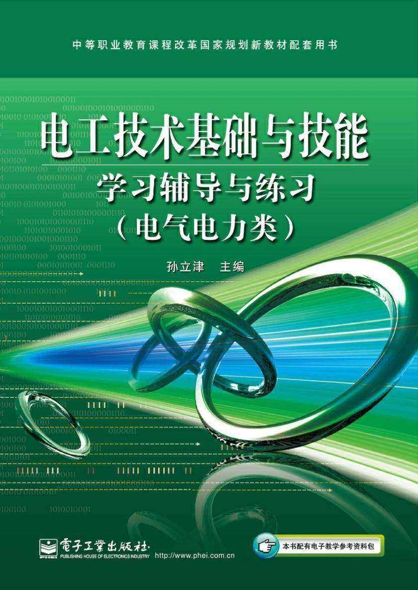 电工技术基础与技能学习辅导与练习(电气电力类)