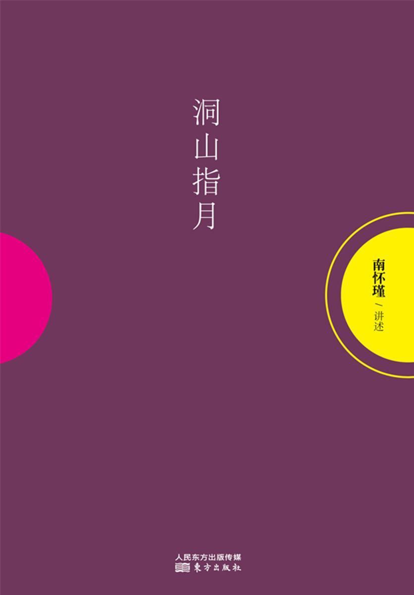 洞山指月(南怀瑾独家授权定本种子书)