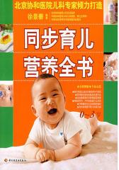 同步育儿营养全书(仅适用PC阅读)