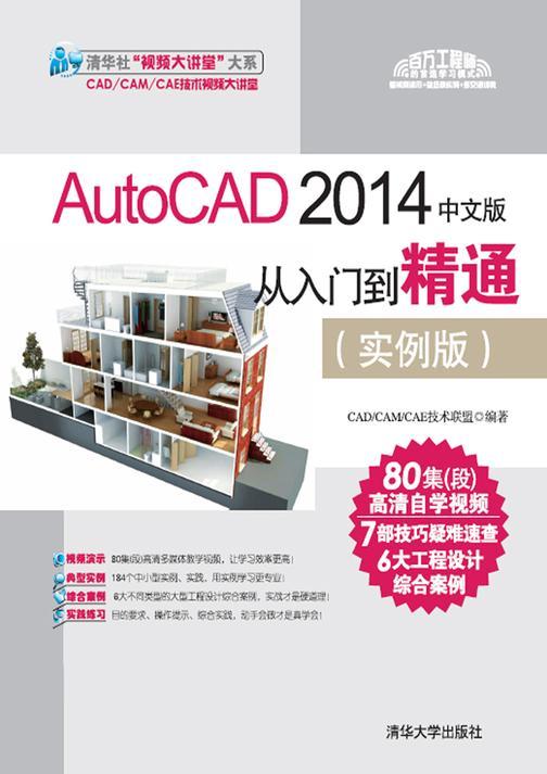 AutoCAD 2014中文版从入门到精通(实例版)(光盘内容另行下载,地址见书封底)