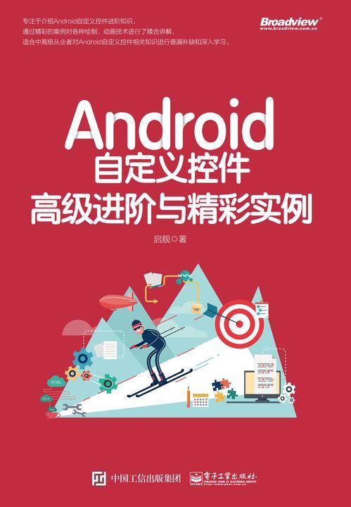 Android自定义控件高级进阶与精彩实例