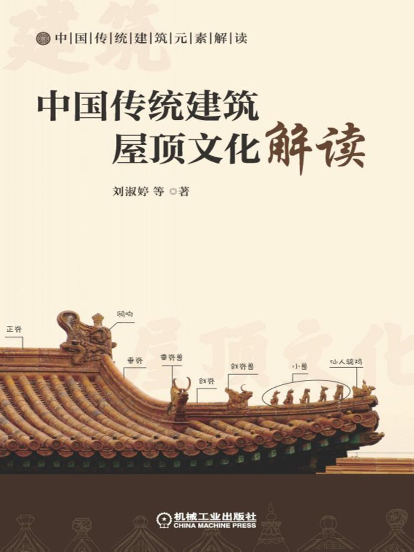 中国传统建筑屋顶文化解读