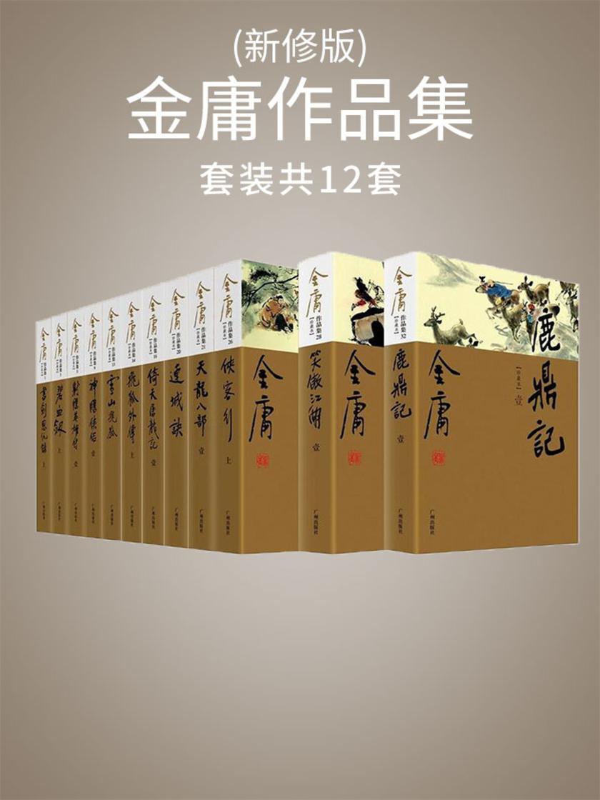 金庸作品集(新修版)全