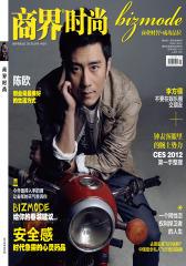 商界时尚 月刊 2012年3月(电子杂志)(仅适用PC阅读)