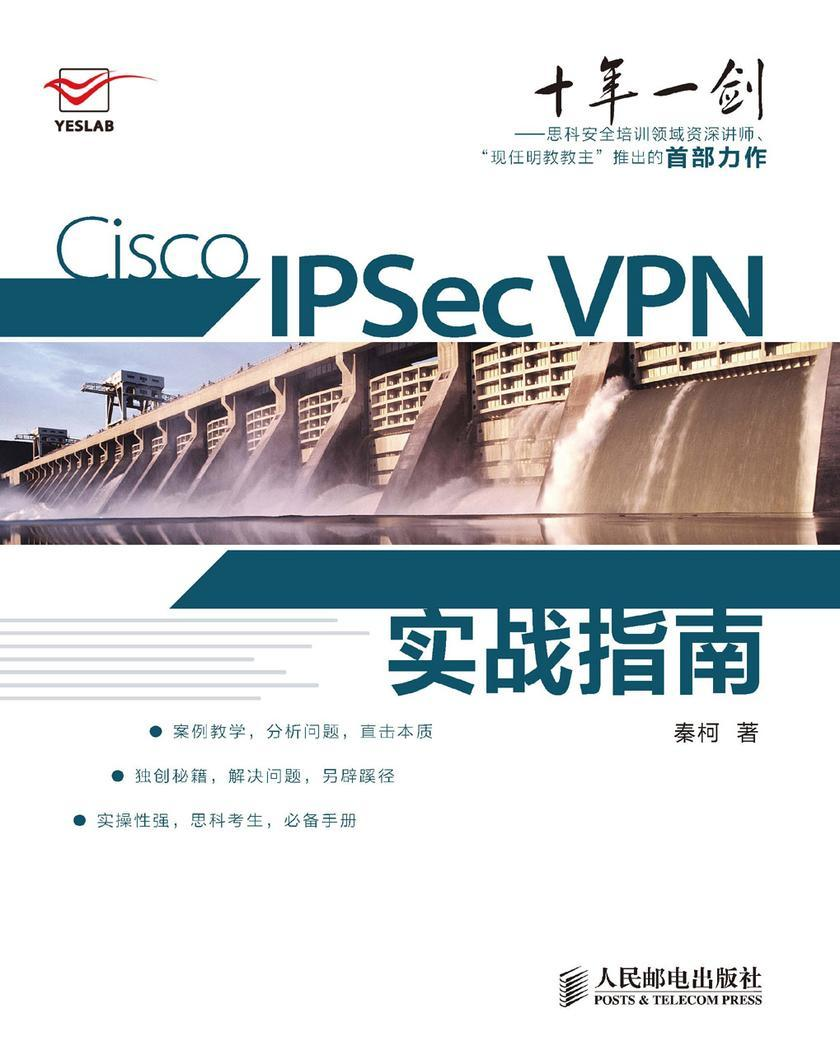 Cisco IPSec VPN实战指南(仅适用PC阅读)