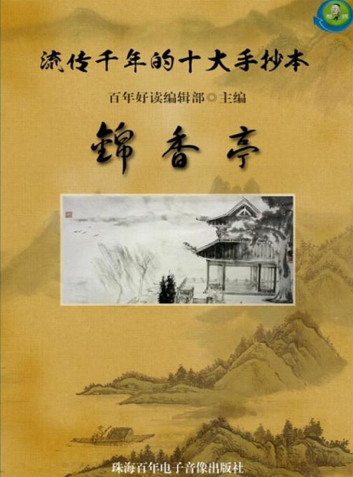 流传千年的十大手抄本——锦香亭