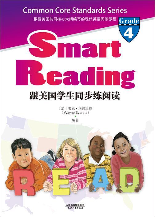 Smart Reading:跟美国学生同步练阅读(英文原版)(同步导学 Grade 4)