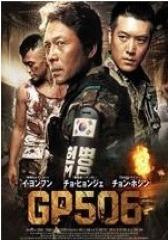 岗哨506(影视)