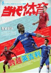 当代体育·足球 半月刊 2012年10期(电子杂志)(仅适用PC阅读)