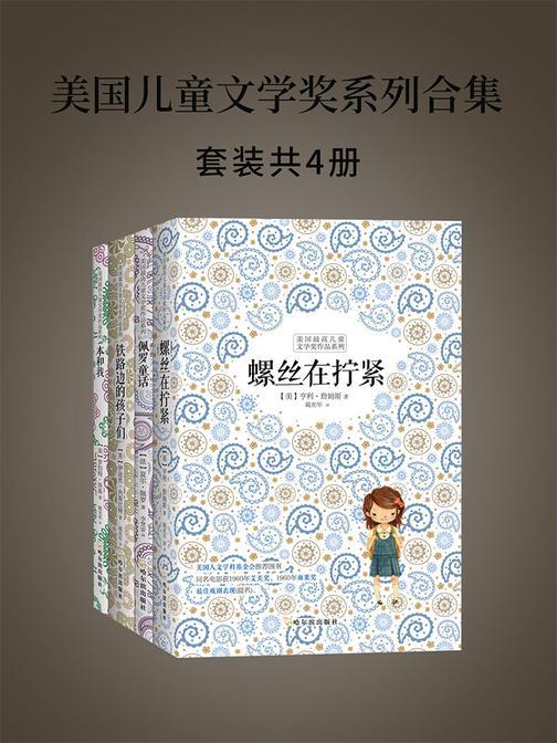 美国儿童文学奖系列合集(套装共四册)