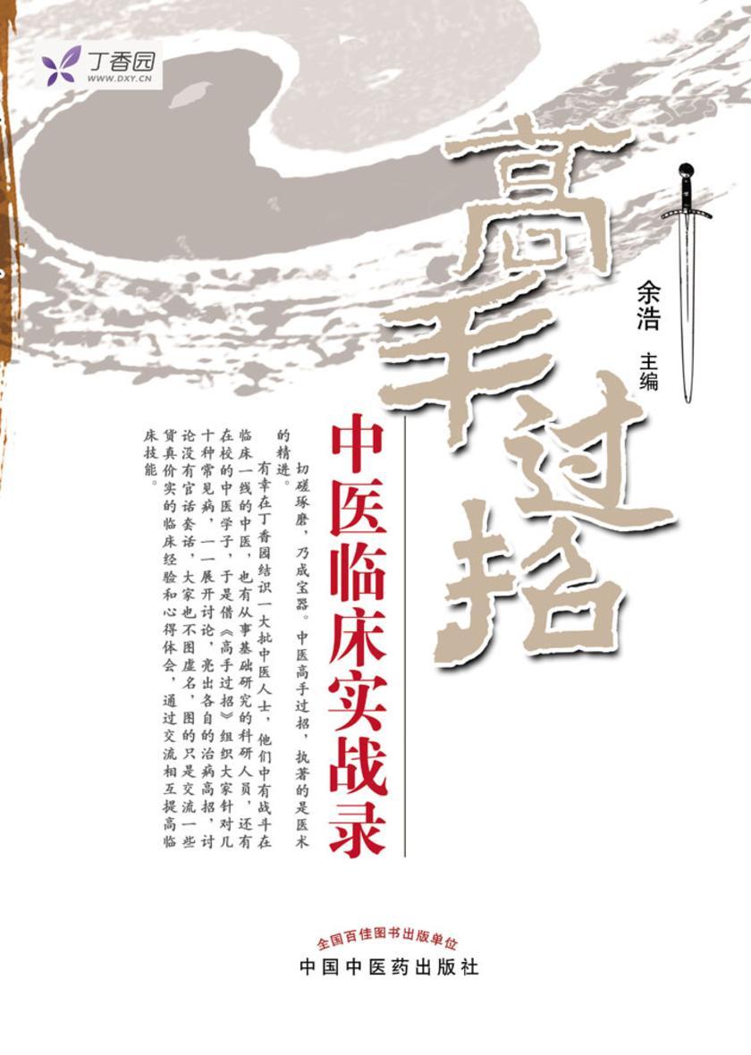 高手过招——中医临床实战录