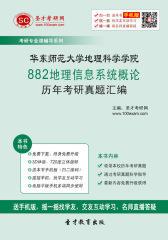 华东师范大学地理科学学院882地理信息系统概论历年考研真题汇编