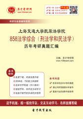 上海交通大学凯原法学院858法学综合(刑法学和民法学)历年考研真题汇编