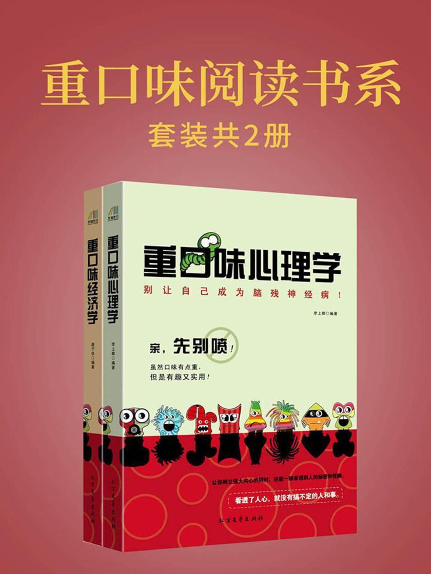 重口味阅读书系(重口味经济学+重口味心理学)套装共2册