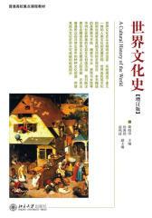 世界文化史(增订版)(普通高校重点课程教材,博雅大学堂·历史)