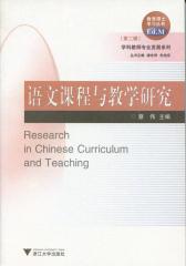 语文课程与教学研究