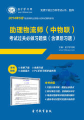 圣才学习网·2014年5月助理物流师(中物联)考试过关必做习题集(含课后习题)(仅适用PC阅读)