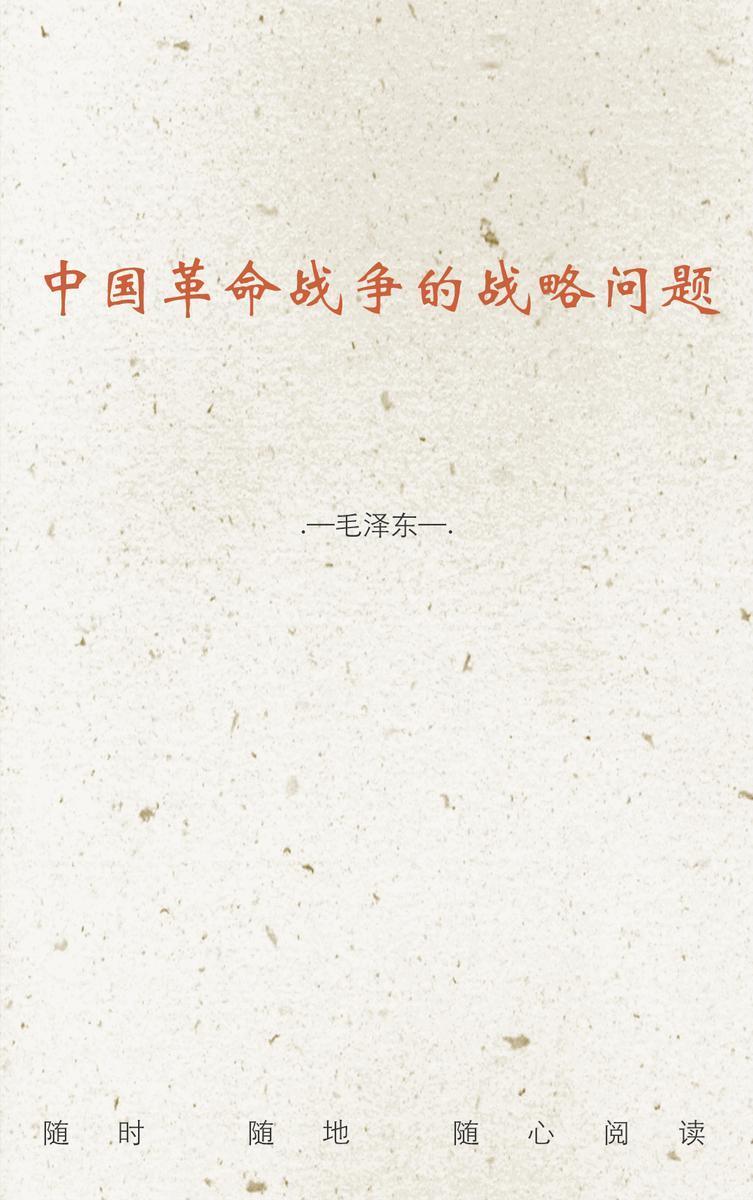 中国革命战争的战略问题