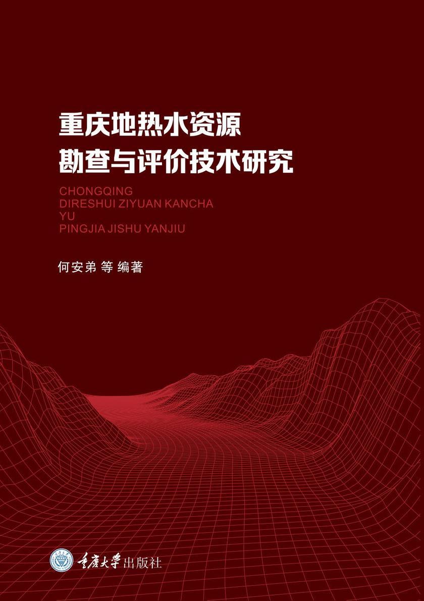 重庆地热水资源勘查与评价技术研究