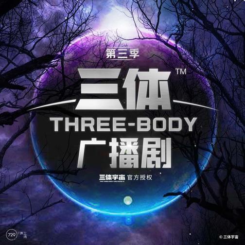 三体(第三季)|精品广播剧
