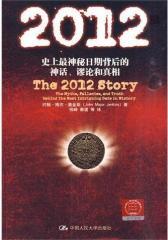 2012:   神秘日期背后的神话、谬论和真相(试读本)