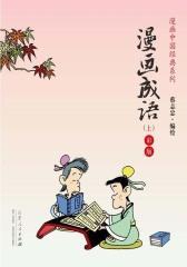 漫画成语(上)(蔡志忠漫画彩版)
