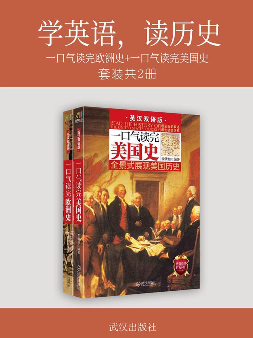 学英语,读历史:一口气读完欧洲史+一口气读完美国史(套装共2册)