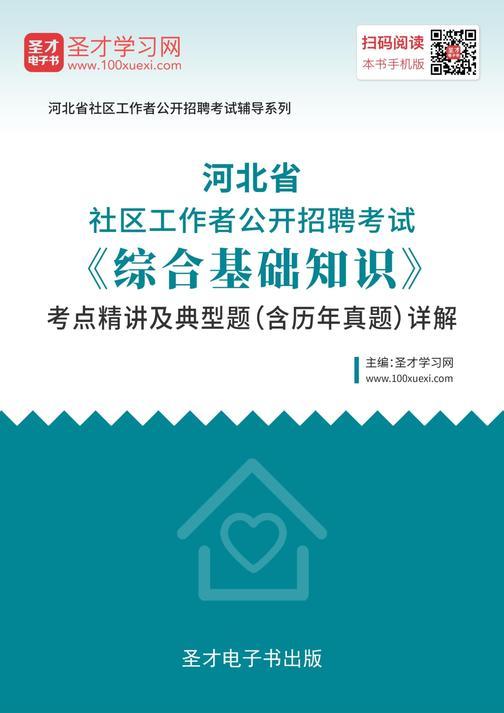 2019年河北省社区工作者公开招聘考试《综合基础知识》考点精讲及典型题(含历年真题)详解