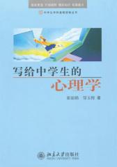 写给中学生的心理学(中学生学科基础读物丛书)
