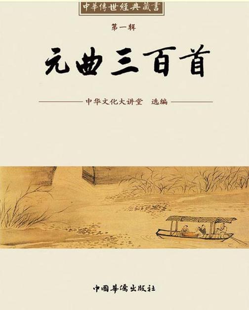 中华传世经典藏书:元曲三百首