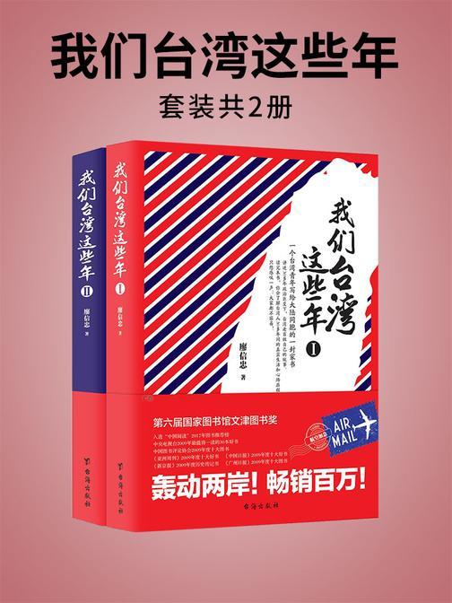 我们台湾这些年(套装2册)
