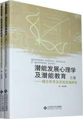 潜能发展心理学及潜能教育:理论思考及实验实践研究(上部)(仅适用PC阅读)