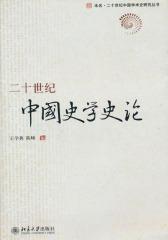 二十世纪中国史学史论(未名·二十世纪中国学术史研究丛书)